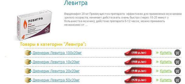 Левитра Купить Онлайн